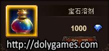 Dual Gems Info – Chinese Wartune